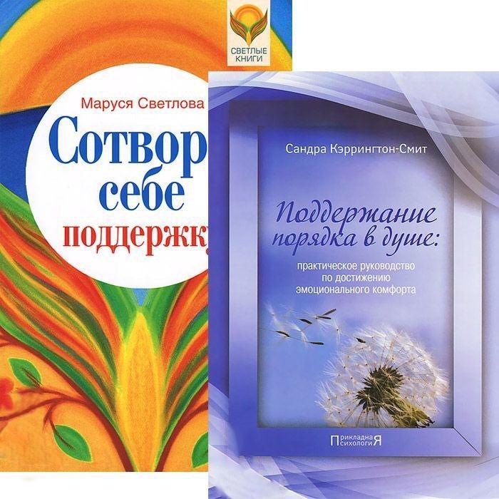 Сотвори себе поддержку Поддержание порядка в душе комплект из 2 книг