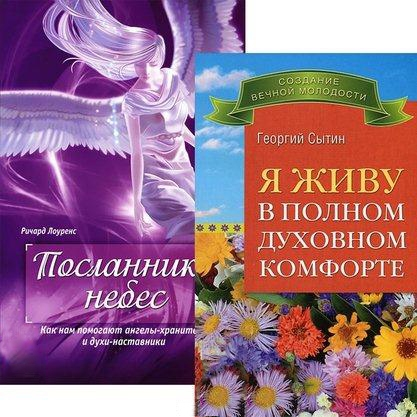 Я живу в полном духовном комфорте Посланники небес комплект из 2 книг