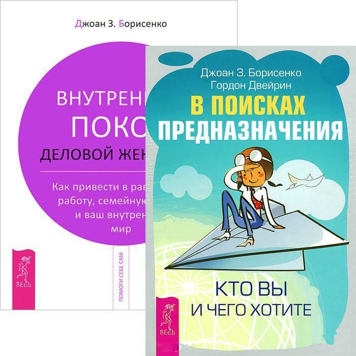 Фото - В поисках предназначения Внутренний покой деловой женщины комплект из 2 книг арт коучинг внутренний покой деловой женщины комплект из 2 книг