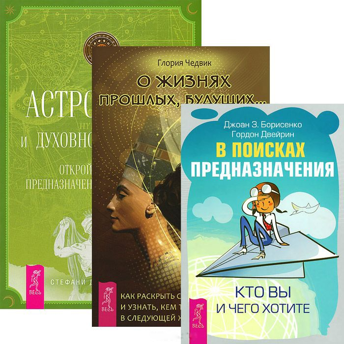 В поисках предназначения Астрология и духовное развитие О жизнях прошлых будущих комплект из 3 книг