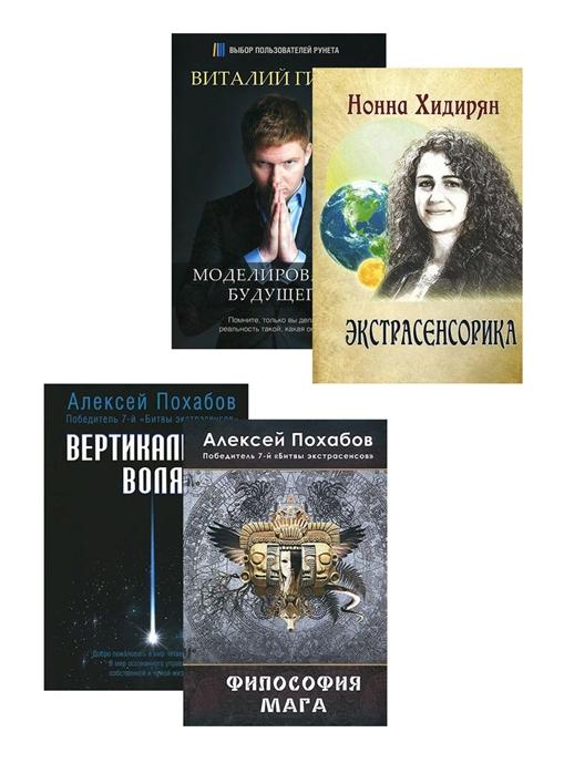 Экстрасенсорика Битва экстрасенсов 3 кн комплект из 4 книг