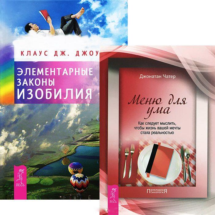 Элементарные законы Изобилия Меню для ума комплект из 2-х книг