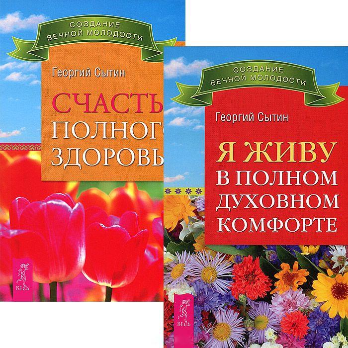 Я живу в полном духовном комфорте Счастье полного здоровья Комплект из 2-х книг