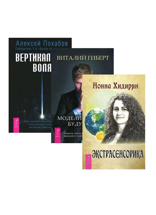 Экстрасенсорика Вертикальная воля Моделирование будущего комплект из 3 книг фото