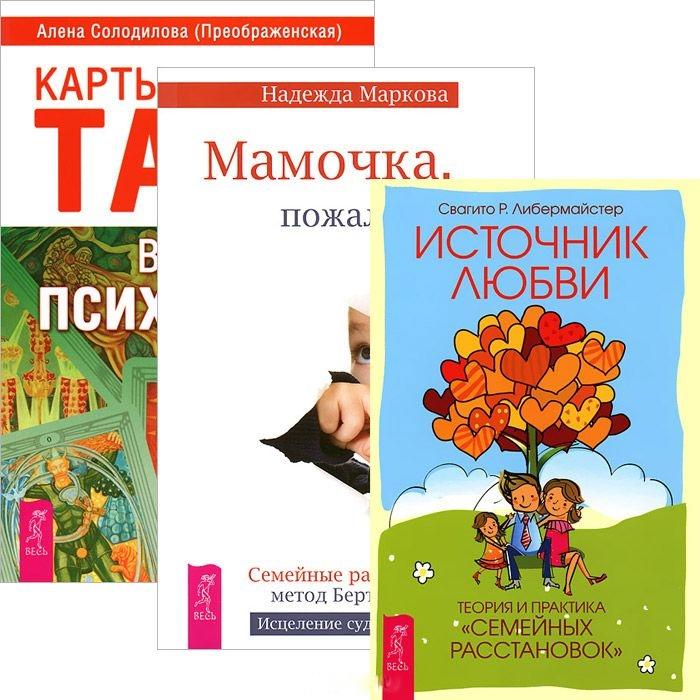 Карты Таро в работе психолога Мамочка Источник любви Комплект из 3 книг фото
