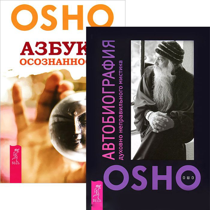 Автобиография духовно неправильного мистика Азбука осознанности комплект из 2 книг