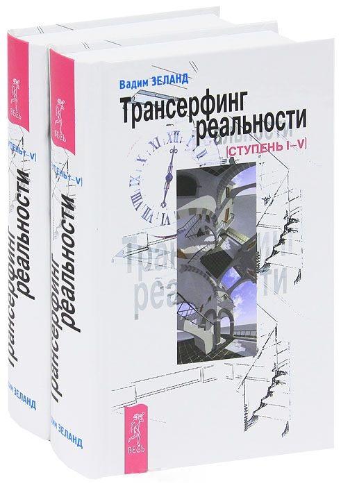Трансерфинг реальности Ступень I - V комплект из 2 книг