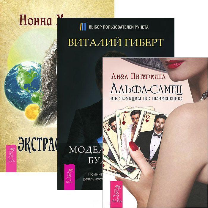 Альфа-самец Моделирование будущего Экстрасенсорика комплект из 3 книг