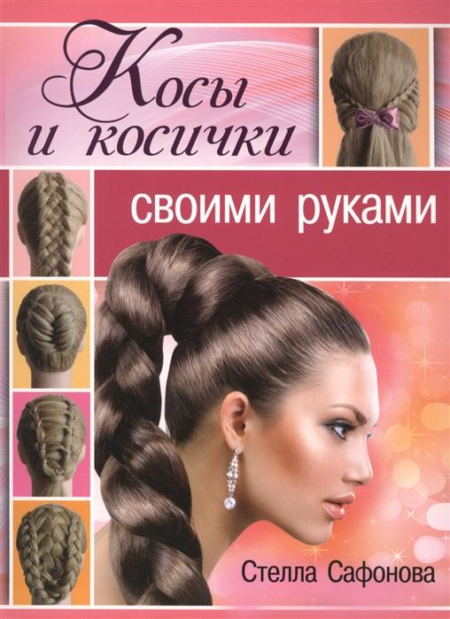 Сафонова С. Косы и косички своими руками наталья ерёмина косы и косички модно быстро легко