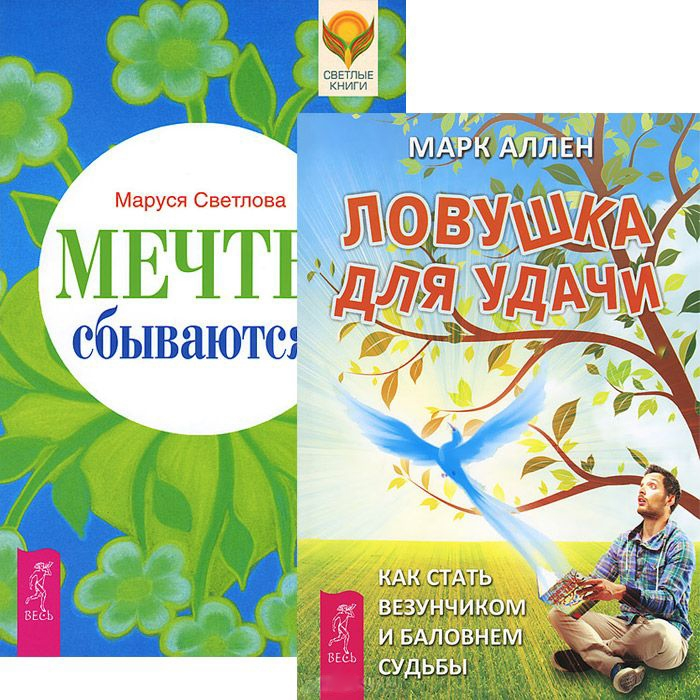Ловушка для удачи Мечты сбываются Комплект из 2 книг