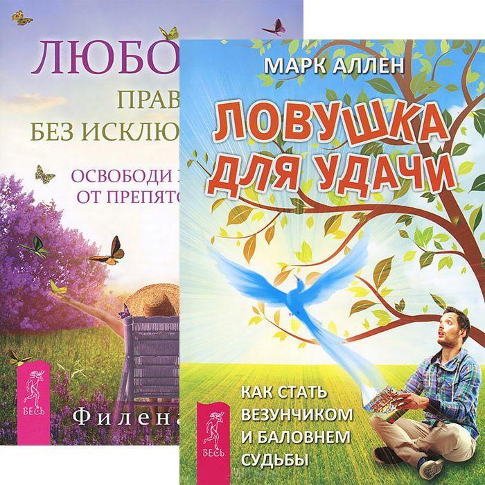 Любовь правило Ловушка для удачи Комплект из 2 книг
