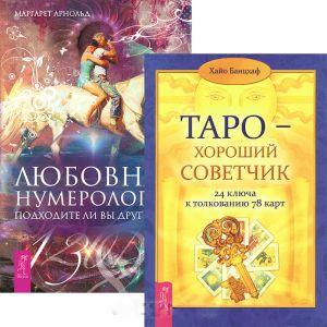 Любовная нумерология Таро - хороший советчик Комплект из 2 книг мюллер золрак голоса деревьев таро оришей комплект из 2 книг 2 колоды карт