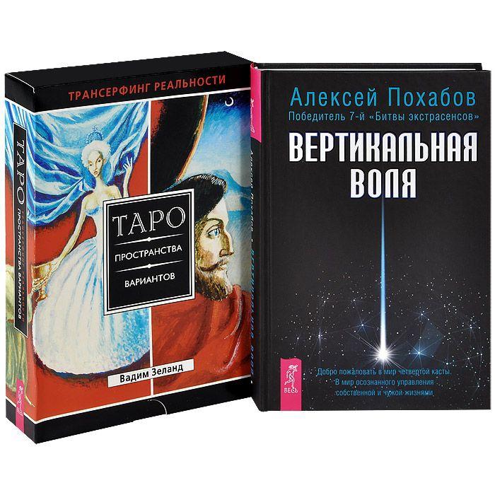 Вертикальная воля Трансерфинг реальности Пространства вариантов Таро комплект из 2 книг цена
