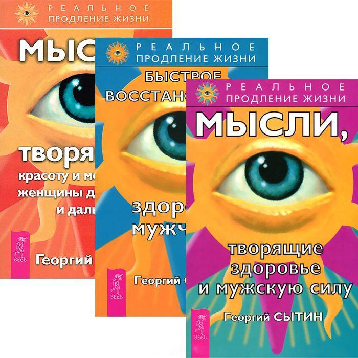Быстрое восстановление мужчины Мысли творящие красоту и молодость женщины здоровье и мужскую силу комплект из 3 книг фото