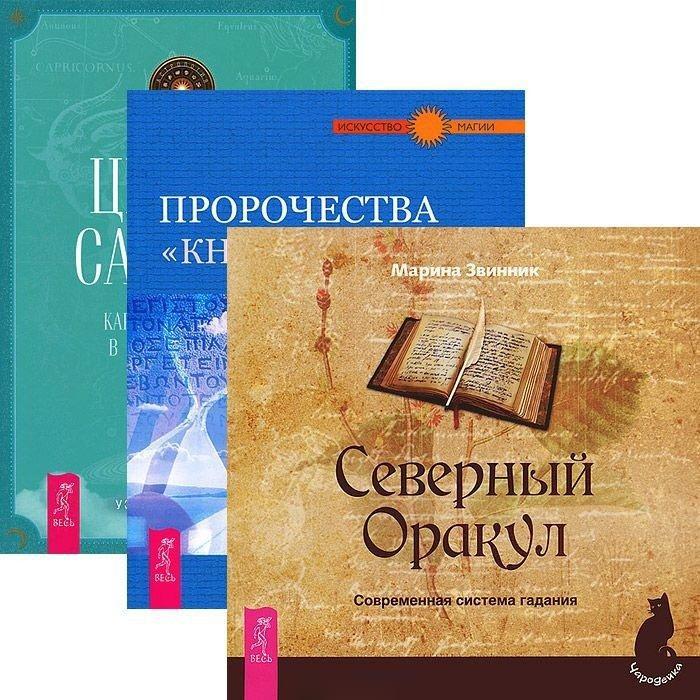 Циклы Сатурна Северный Оракул Пророчество Книги Сивилл комплект из 3 книг