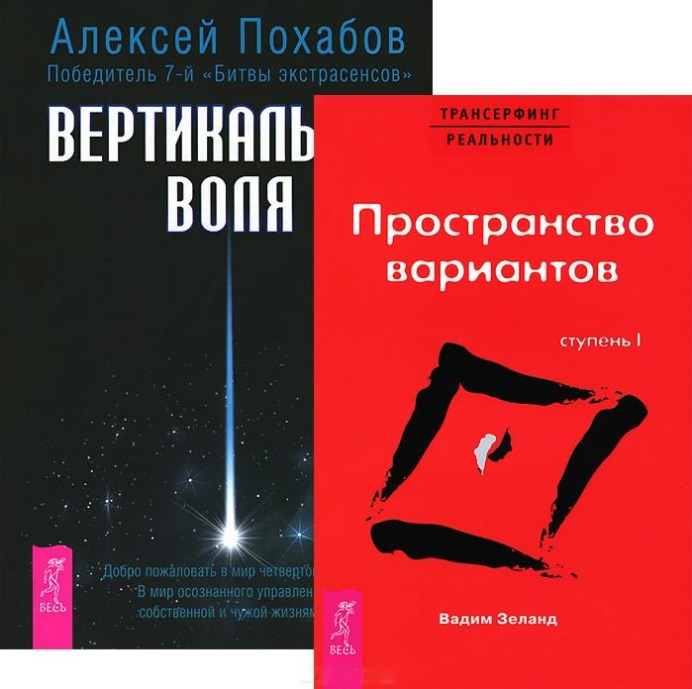 Вертикальная воля Трансерфинг 1 комплект из 2 книг