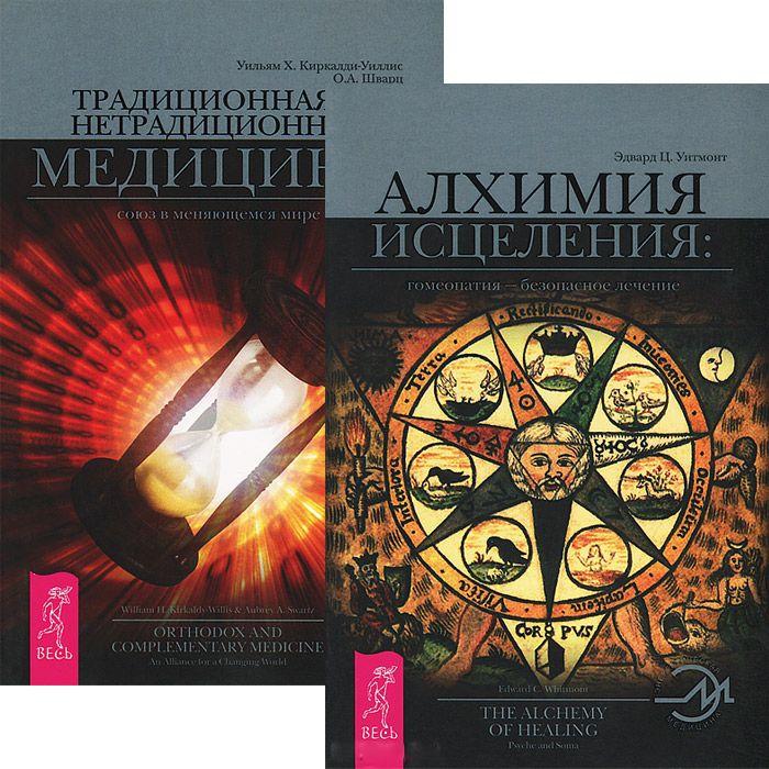 Алхимия исцеления Традиционная и нетрадиционная медицина комплект из 2 книг