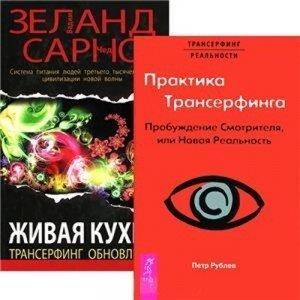 Живая кухня Трансерфинг обновления Практика трансерфинга Пробуждение Смотрителя или Новая Реальность комплект из 2 книг