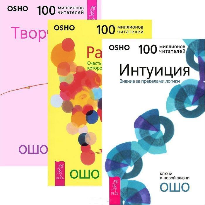 Ошо Р. Интуиция Знания за пределами логики Радость Счастье которое приходит изнутри Творчество Высвобождение внутренних сил комплект из 3 книг