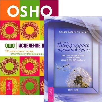 где купить Кэррингтон-Смит С., Ошо Р. Исцеление души Поддержание порядка в душе комплект из 2 книг дешево