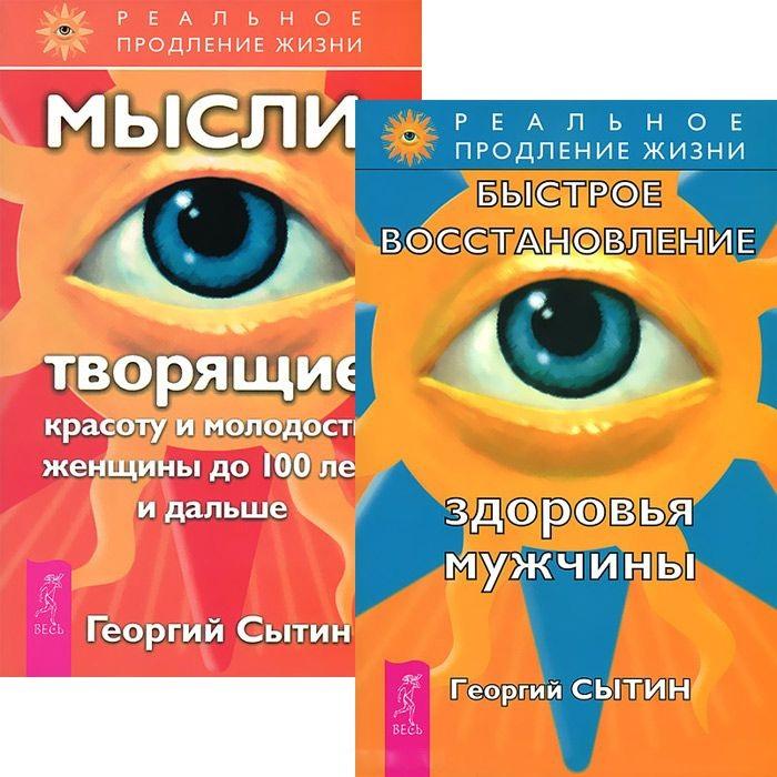 Быстрое восстановление здоровья мужчины Мысли творящие красоту женщины до 100 лет комплект из 2 книг сытин г быстрое восстановление здоровья мужчины