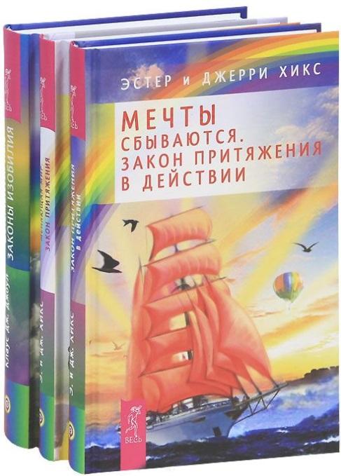 Пробуждение сознания комплект из 3 книг