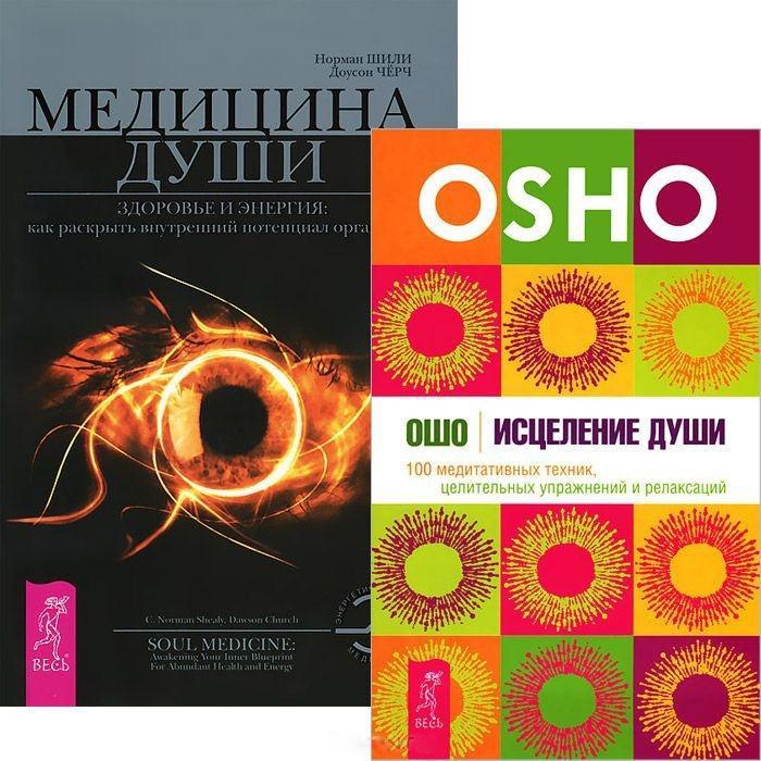 Исцеление души Медицина души комплект из 2 книг