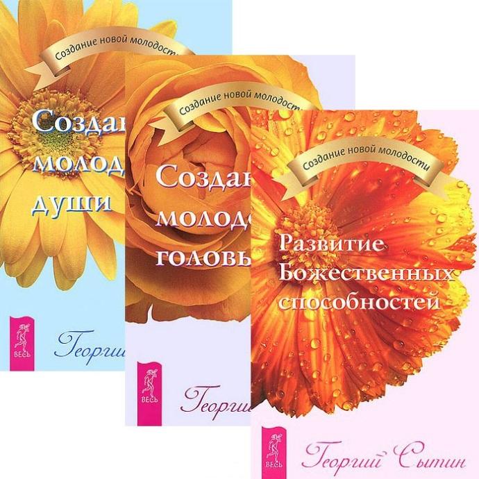 Развитие Божественных способностей Создание молодой головы души комплект из 3 книг фото