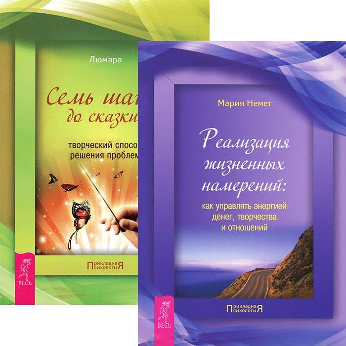 Реализация жизненных намерений Семь шагов до сказки комплект из 2 книг все цены