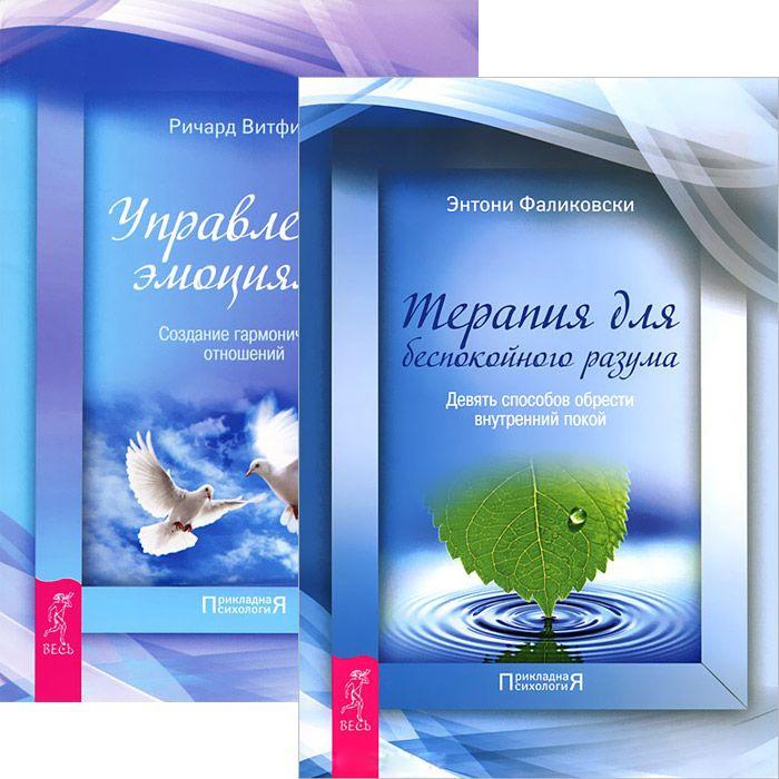 Терапия для беспокойного разума Управление эмоциями комплект из 2 книг