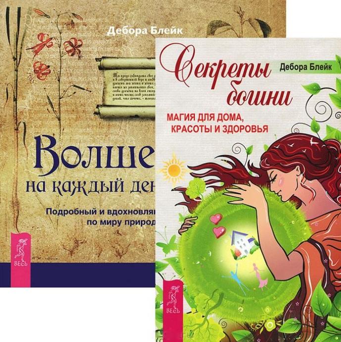 Секреты богини Волшебство на каждый день комплект из 2 книг
