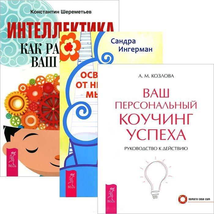Интеллектика Освобождение от неприятных мыслей Ваш коучинг успеха комплект из 3 книг