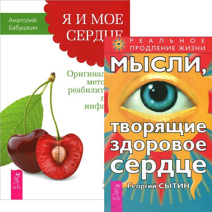 Я и мое сердце Мысли творящие здоровое сердце Комплект из 2-х книг