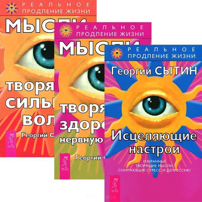 Исцеляющие настрои Мысли творящие здоровую нервную систему Мысли творящие сильную волю Комплект из 3-х книг фото