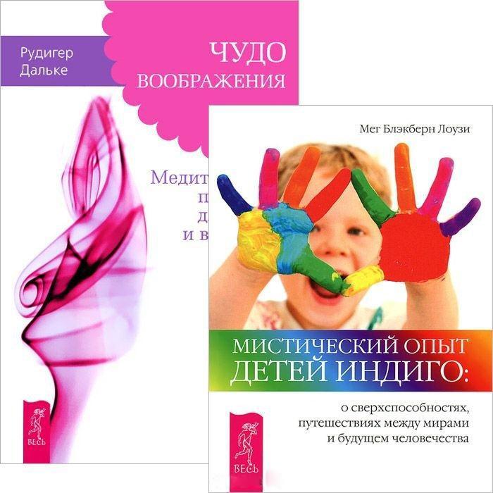 Чудо воображения Мистический опыт Детей Индиго комплект из 2 книг