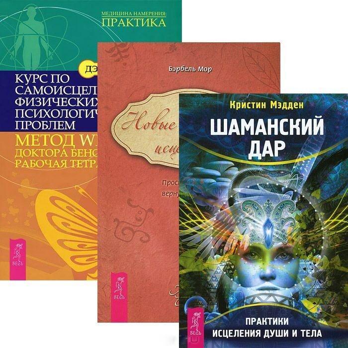 Шаманский дар Новые измерения исцеления Курс по самоисцелению комплект из 3 книг