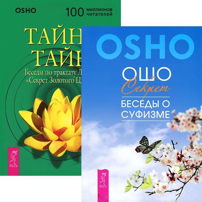 цена на Тайна тайн Секрет Беседы о суфизме комплект из 2 книг