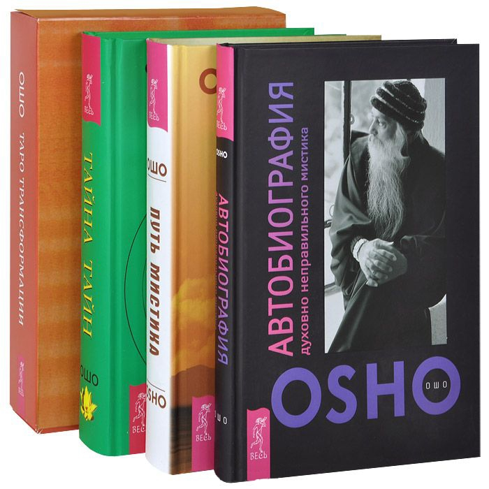 цена на Таро Трансформации Тайна тайн Путь мистика Автобиография мистика комплект из 4 книг