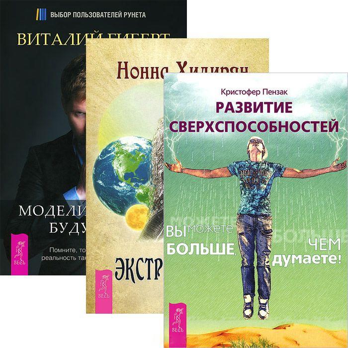 Развитие сверспособностей Моделирование будущего Экстрасенсорика комплект из 3 книг
