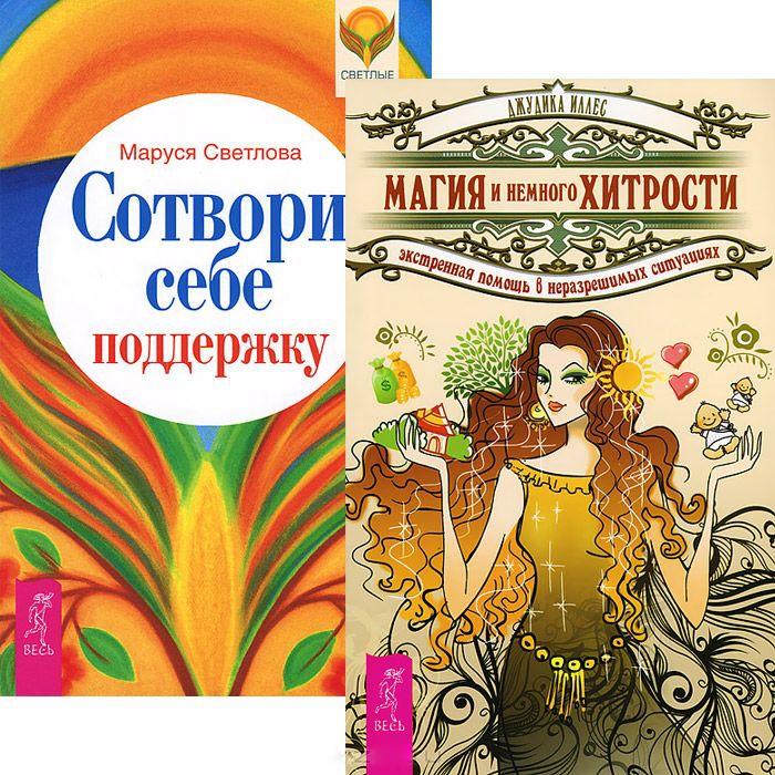 Сотвори себе поддержу Магия и немного хитрости комплект из 2 книг