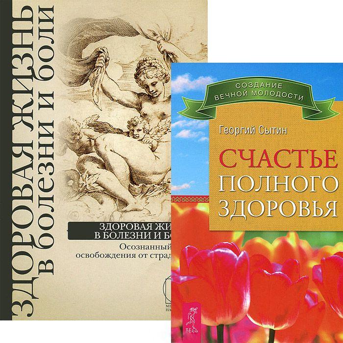Счастье полного здоровья Здоровая жизнь в болезни и боли комплект из 2 книг георгий сытин в бурх счастье полного здоровья здоровая жизнь в болезни и боли комплект из 2 книг