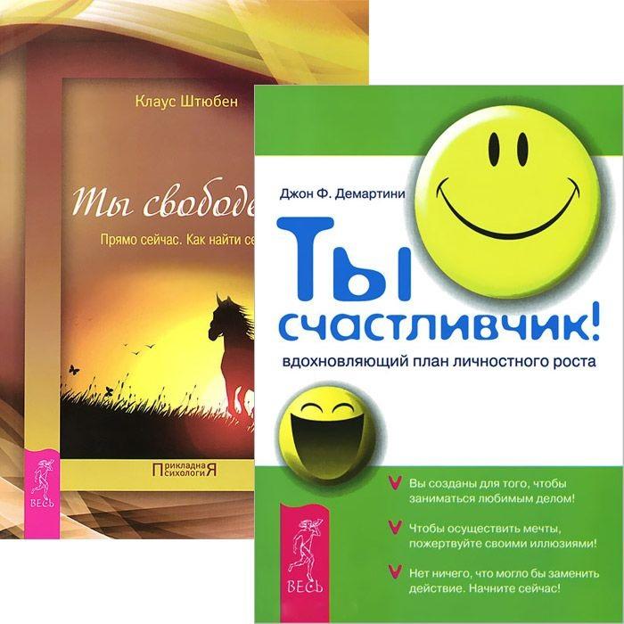 Демартини Д., Штюбен К. Ты счастливчик Ты свободен комплект из 2 книг штюбен к ошо тантра высшее понимание ты свободен комплект из 2 книг