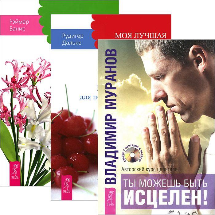 Ты можешь быть исцелен Моя лучшая дорога исцеления Секреты исцеления комплект из 3 книг