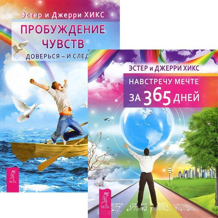 Хикс Э., Хикс Д. Навстречу мечте Пробуждение чувств комплект из 2 книг эстер и джерри хикс пробуждение чувств энергия желания мечты сбываются комплект из 3 книг