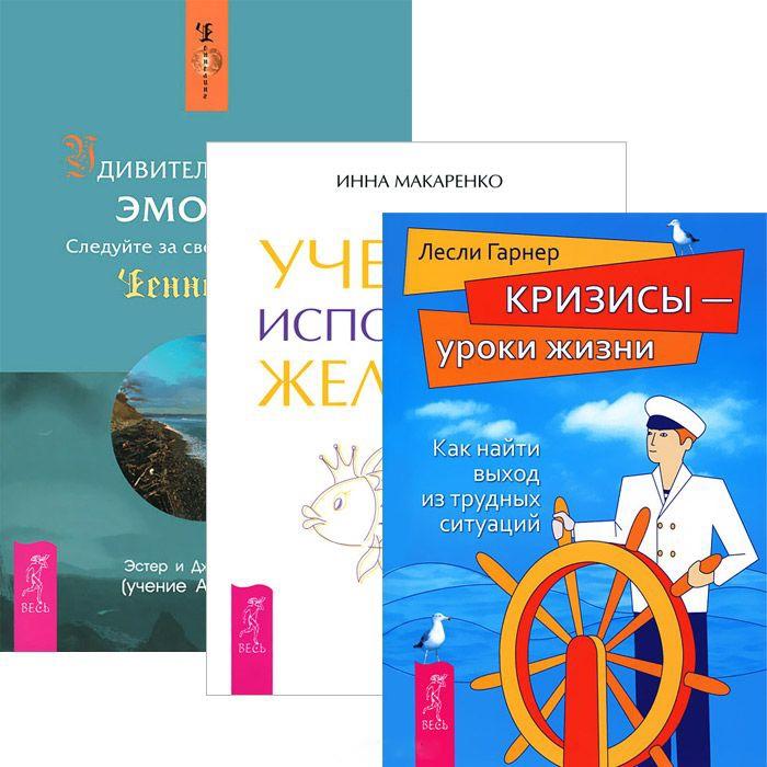 Удивительная сила эмоций Учебник исполнения желаний Кризисы - уроки жизни комплект из 3 книг