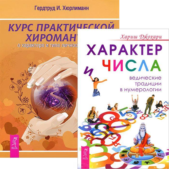 Курс хиромантии Характер и числа комплект из 2 книг