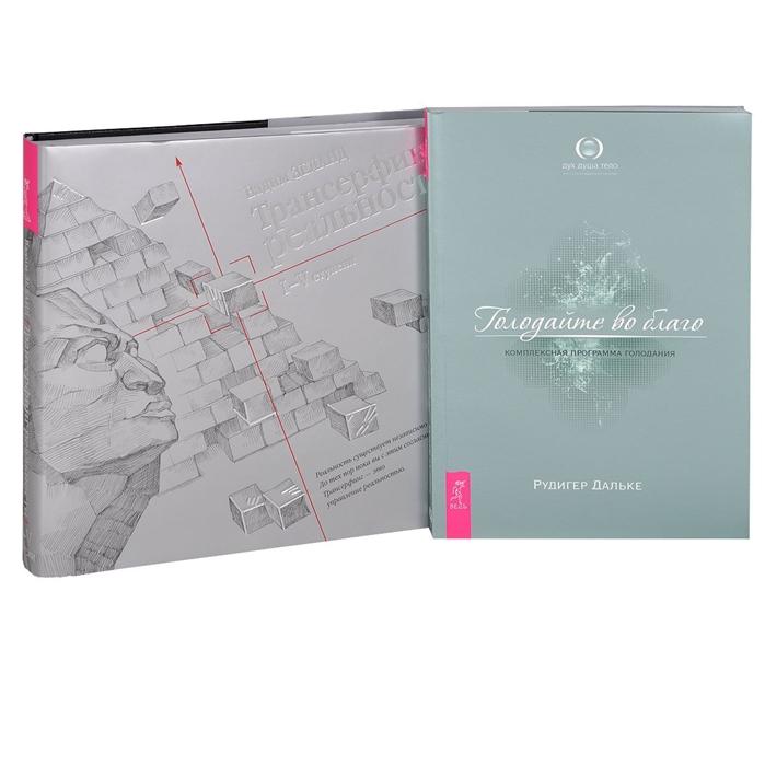 Трансерфинг реальности 1-5 ступени Голодайте во благо Комплект из 2 книг вадим зеланд трансерфинг реальности ступени 3 4 5 комплект из 3 книг