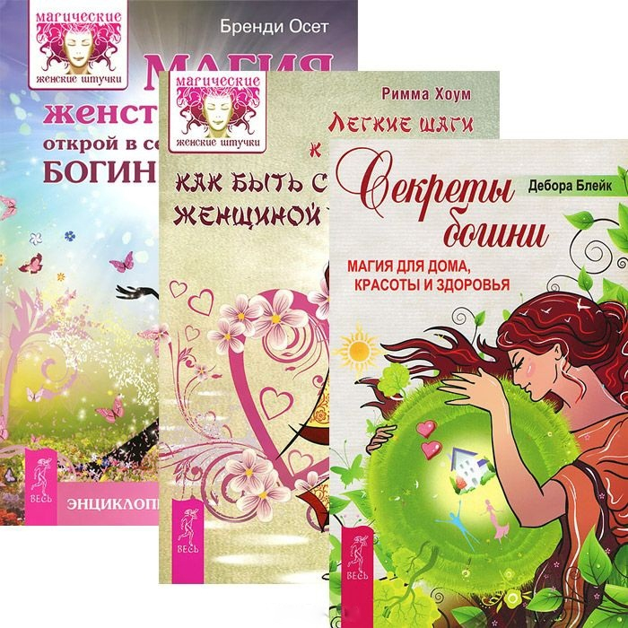 Легкие шаги к жизни-мечте Секреты богини Магия женственности комплект из 3 книг арабо саргсян эллен дуган папюс круг года магия домашних растений практическая магия комплект из 3 книг
