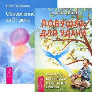 Ловушка для удачи Обновление судьбы за 21 день комплект из 2 книг