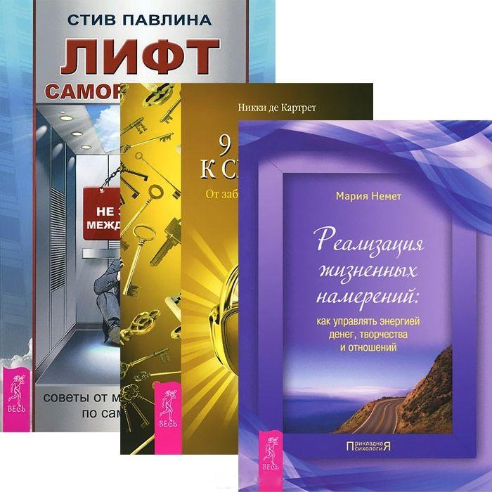 Лифт саморазвития 9 ключей к силе души Реализация жизненных намерений комплект из 3 книг все цены